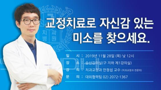 [의학게시판] 서울대치과병원 교정치료 공개강좌 外