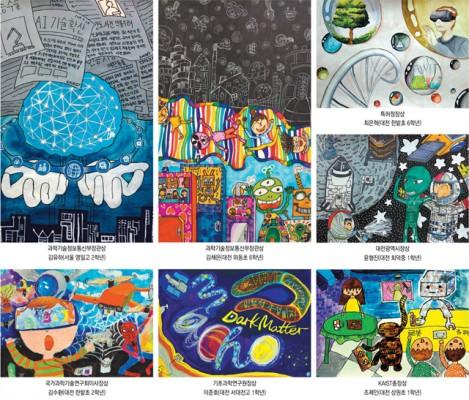 예술로 담아낸 상상력의 우주… 과학의 미래 반짝반짝