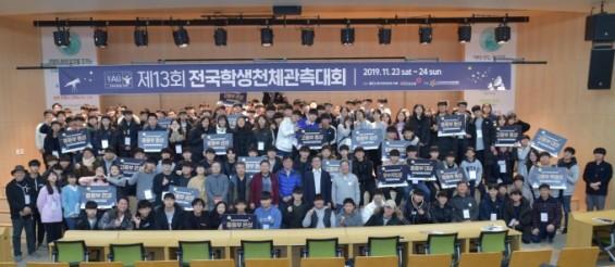 전국학생천체관측대회 대상에 대전동신과학고·인천중