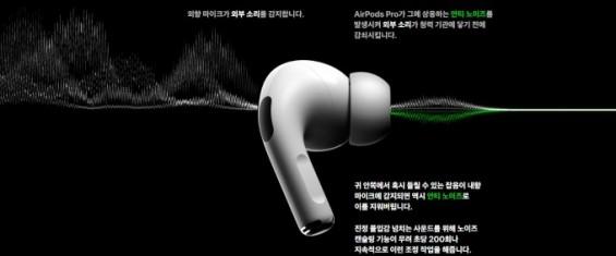 [강석기의 과학카페] 소리로 소음 잡는다…노이즈캔슬링 시대