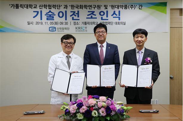 왼쪽부터 전신수 가톨릭대 산학협력단장, 이상준 현대약품 대표, 이혁 한국화학연구원 의약바이오연구본부장의 모습이다. 화학연 제공
