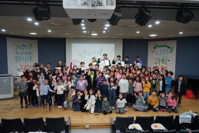 11월 30일, 이화여대 학생문화관에서 열린 시민과학축제 2부로 지구사랑탐사대 수료식이 열렸다. 올해 탐사를 수료한 지구사랑탐사대 대원들이 포즈를 취하고 있다.