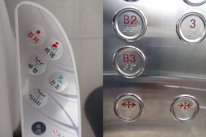 화장실에 설치된 비데의 점자는 한국시각장애인연합회가 권고한 규격과 달리 글자를 구분할 수 없을 정도로 점자 글자가 서로 붙어있다. ′건조′의 ′조′라는 글자를 보면 4,6점(ㅈ)과 1,3,6점(ㅗ)가 간격을 두고 쓰여야 하지만 글자 내 점의 간격과 글자 간 간격이 크게 다르지 않다. 이달 9월 설치된 엘리베이터에도 점자 점 간 가로 간격과 세로 간격이 같아야 하지만 가로 간격이 더 좁은 모습이다. 조승한 기자 shinjsh@donga.com