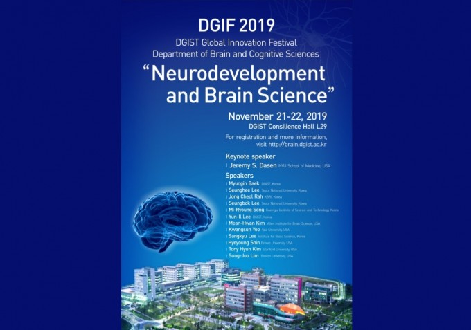 대구경북과학기술원(DGIST)은 21~22일 이틀간 ′DGIF 2019-신경 발생 및 뇌과학′을 DGIST 컨실리언스홀에서 개최한다