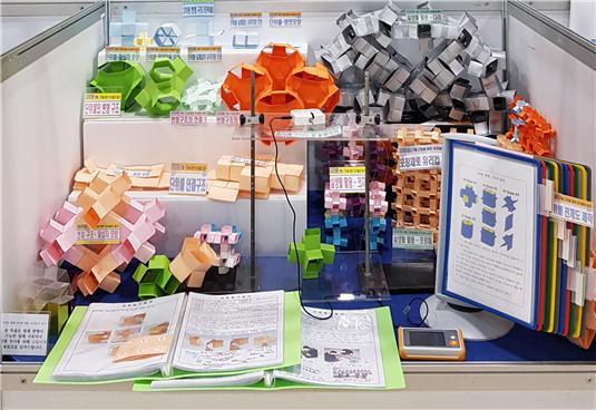 65회 전국과학전람회에서 학생부 국무총리상을 수상한 ′3차원 변형 구조에 대한 우리들의 탐구′ 작품은 입체 구조의 특성을 탐구한 작품이다. 과학기술정보통신부 제공
