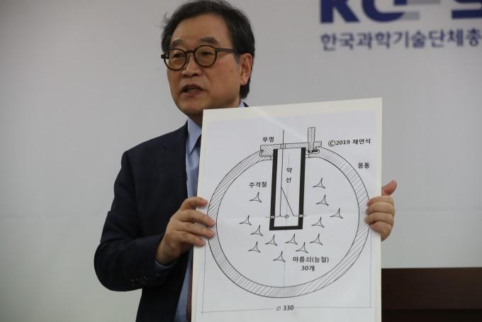 채연석 과학기술연합대학원대학교(UST) 초빙교수(전 한국항공우주연구원장)가 서울 강남구 과학기술회관에서 임진왜란 때 쓰인 대형 시한폭탄 ′진천뢰′의 구조를 설명하고 있다. 과학기술정보통신부 제공