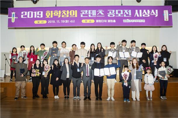 19일 열린 2019 화학창의콘텐츠 공모전 시상식에서 수상자들이 단체 사진을 촬영했다. 한국화학연구원 제공.