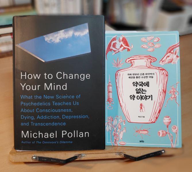 미국 작가 마이클 폴란은 지난해 출간한 'How to change your mind'에서 환각제의 과학을 흥미진진하게 다뤘다. 지난 10월 출간된 약학자 박성규 박사의 책 '약국에 없는 약 이야기'도 환각제를 비중 있게 다뤘다. 강석기 제공