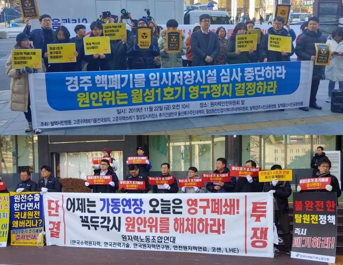 이달 22일 제 111회 원자력안전위원회가 열린 서울 종로구 KT빌딩 앞에서 월성 1호기 폐쇄에 찬성하는 측과 반대하는 측이 나란히 집회를 열고 있다. 조승한 기자 shinjsh@donga.com