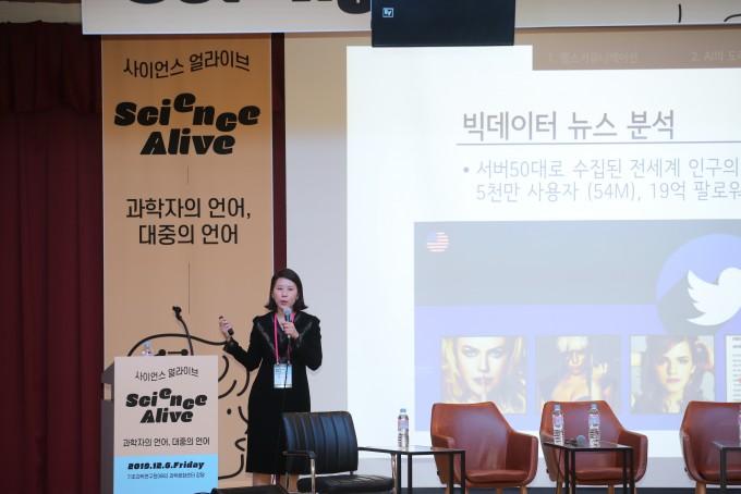차미영 KAIST 전산학부 교수는 6일 대전 유성구 기초과학연구원(IBS) 과학문화센터에서 열린 '사이언스 얼라이브 2019 오픈토크3' 주제 발표자로 나섰다.