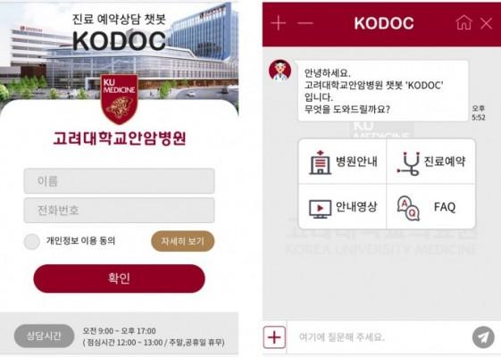 [의학게시판] 고려대 안암병원 진료예약상담 AI 'KODOC' 外