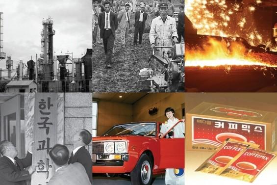 [대한민국 산업기술 100장면] 1960~1970년대 과학기술 연구기관-인재 인프라 마련