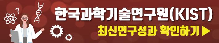 KIST  온라인 배너 (데일리뉴스팀)