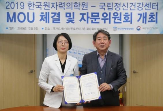 [의학게시판] 한국원자력의학원-국립정신건강센터 MOU 체결 外