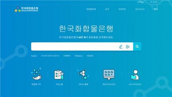 신약 '씨앗' 화합물 64만종 웹으로 검색