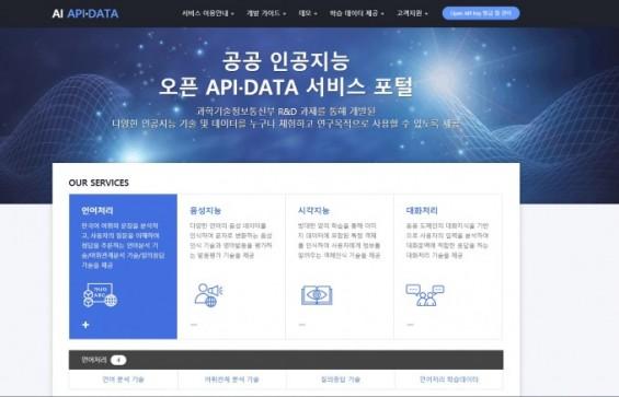 AI 포털에 접속하면 누구나 AI개발자 된다…ETRI 최신 AI기술 공개행사