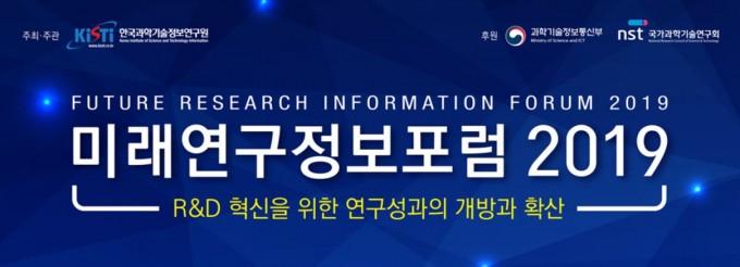 미래연구정보포럼 홈페이지 캡처