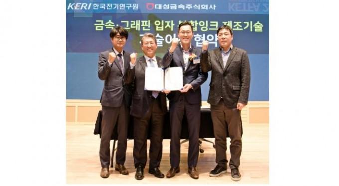 정희진 한국전기연구원 나노융합연구센터 책임연구원 연구팀이 개발한 '금속∙그래핀 입자 및 복합잉크 제조기술'을 국내 금속소재 및 잉크제조업체인 대성금속에 기술 이전했다. 전기연 제공