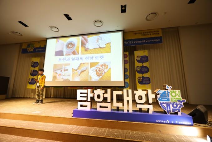 12월 7일, 탐험대학 페스티벌에 참가한 김재영 탐험가가 로켓 만들기에 실패한 경험을 들려주고 있다.