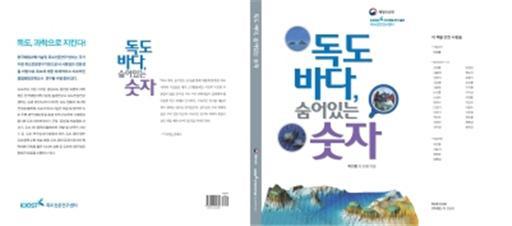 한국해양과학기술원 제공.