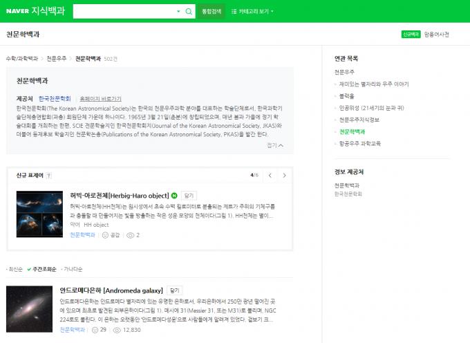 네이버와 한국천문학회가 공동 제작한 ′천문학 백과사전′. 네이버 제공