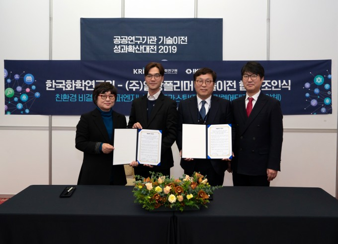 한국화학연구원과 일광폴리머의 슈퍼 바이오 플라스틱 기술이전 협약 체결식이 12일 서울 세종대 컨벤션센터에서 열렸다.