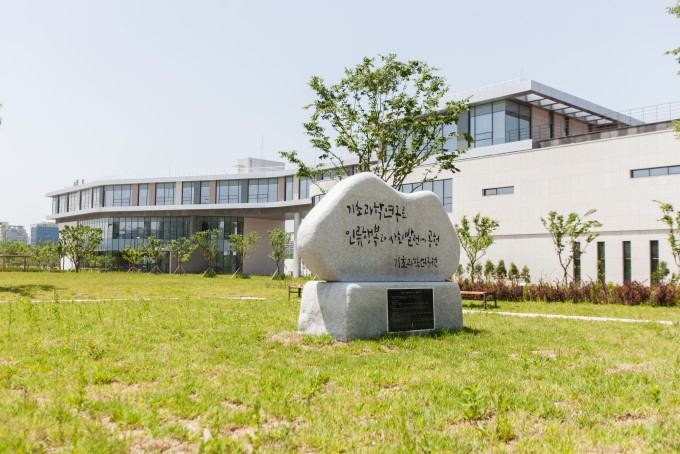 대전 복합 과학문화 공간 'IBS과학문화센터' 문연다