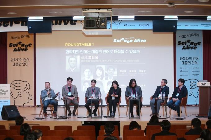 6일 대전 유성구 기초과학연구원(IBS) 과학문화센터에서 열린 '사이언스 얼라이브 2019 라운드테이블 1' 토론회가 진행됐다.
