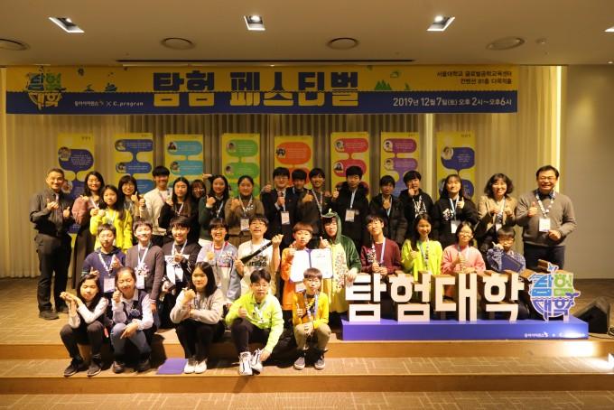 12월 7일, 서울대학교에서 막을 내린 탐험대학 페스티벌에서 1기 탐험대학 수료생들이 포즈를 취하고 있다.