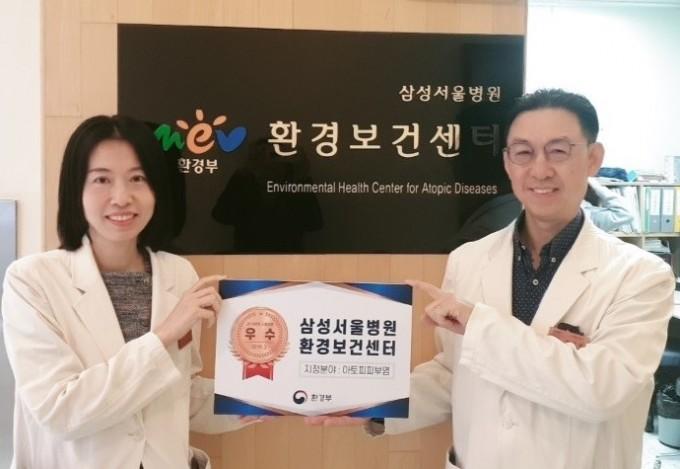 [의학게시판] 삼성서울병원 아토피환경보건센터, 우수 환경보건센터로 선정