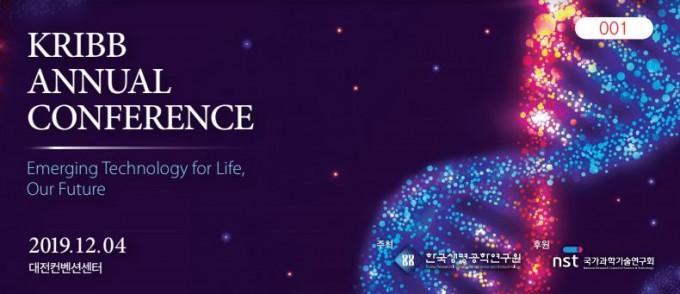 한국생명공학연구원은 4일 대전 유성구 대전컨벤션센터에서 '우리의 삶과 미래를 위한 유망기술'을 주제로 '2019 생명연 연례 컨퍼런스'를 개최한다고 2일 밝혔다. 생명연 제공