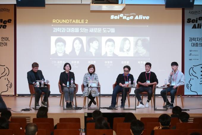 6일 대전 유성구 기초과학연구원(IBS) 과학문화센터에서 '사이언스 얼라이브 2019 라운드테이블 2' 토론회가 열렸다.