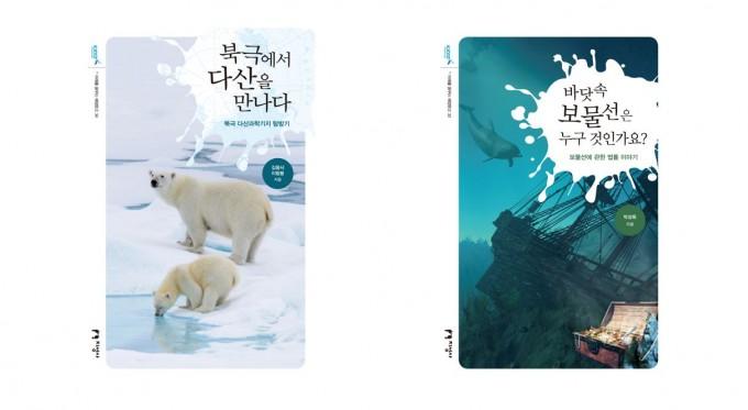 '미래를 꿈꾸는 해양문고' 시리즈 제33권과 34권이 발간됐다. KIOST 제공