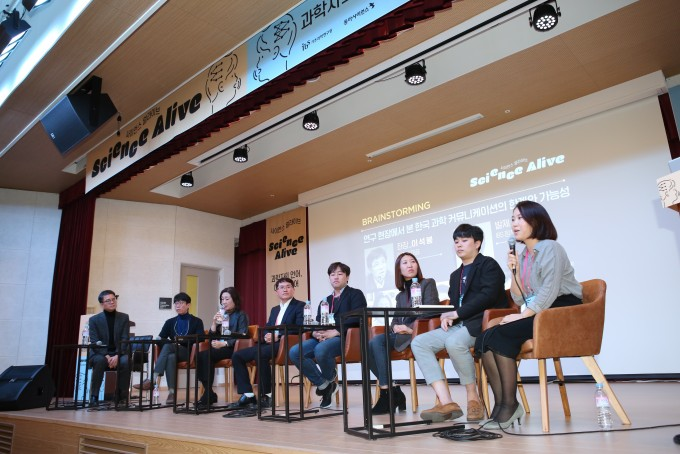 이날 행사에서는 과학 홍보의 측면에서 바라본 과학 커뮤니케이션의 문제점에 관한 지적이 다수 나왔다.