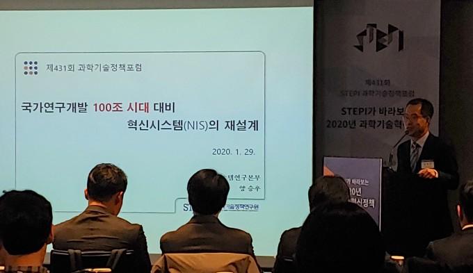 양승우 과학기술정책연구원(STEPI) 혁신시스템연구본부장이 이달 29일 서울 중구 더플라자호텔에서 열린 포럼에서 발언하고 있다. 조승한 기자 shinjsh@donga.com