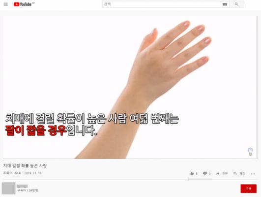 [만연하는 가짜 의학정보]