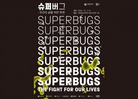 [과학게시판] '슈퍼버그' 특별전 外