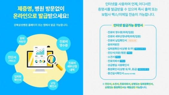 [의학게시판] 강북삼성병원 제증명 온라인 발급 서비스 도입 外