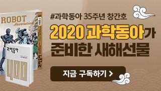 2020 과학동아 창간호 이벤트
