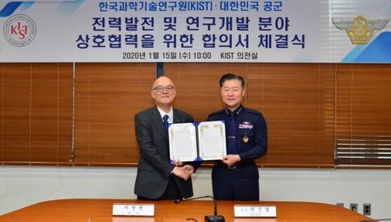 KIST-공군, 국방 기술 상호 협력 기반 마련
