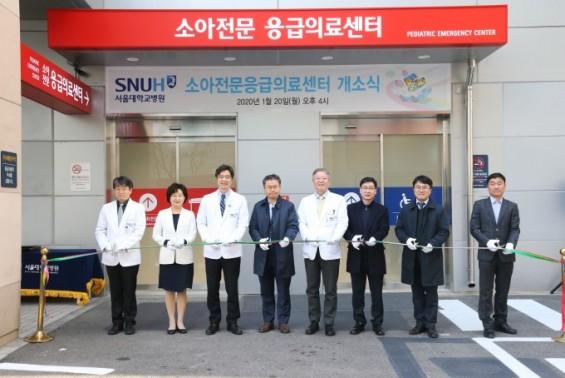 [의학게시판] 서울대병원 소아전문응급의료센터 개소 外