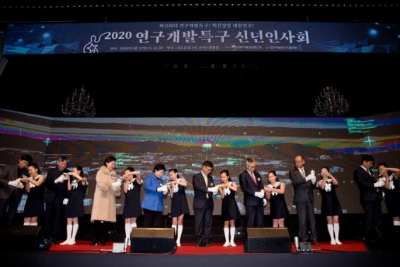 연구개발특구 신년인사회 강소특구 첫 참여