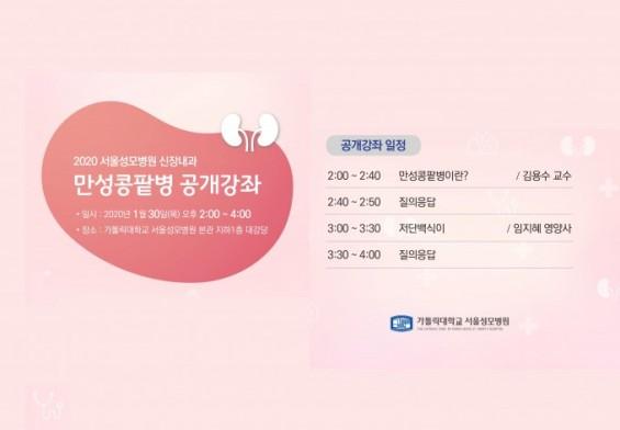 [의학게시판] 서울성모병원 만성콩팥병 공개강좌 外