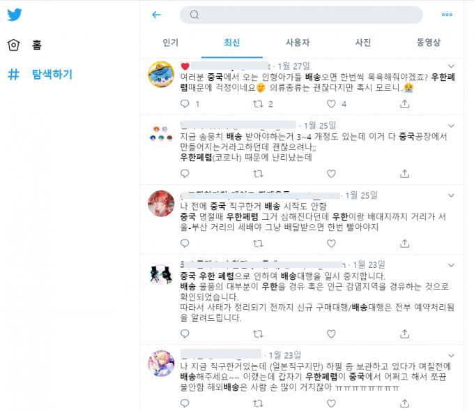 트위터 화면 캡처