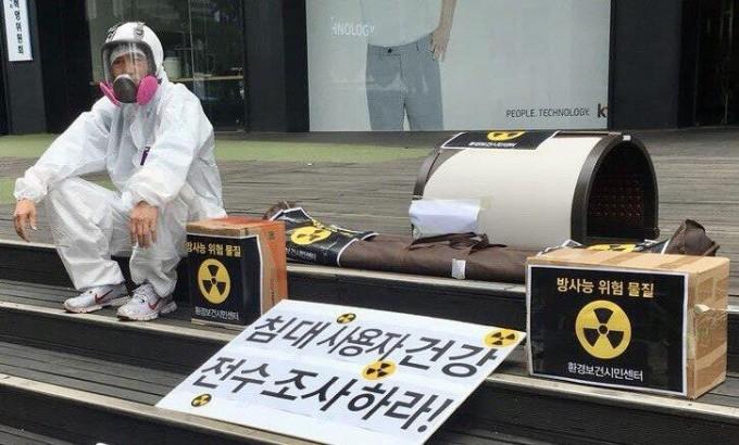2018년 6월 환경보건시민센터 관계자가 서울 종로구 원자력안전위원회 앞에서 라돈침대 등 방사능이 검출되는 생활용품의 안전문제에 대한 정부조사를 촉구하고 있다. 환경보건시민센터 제공