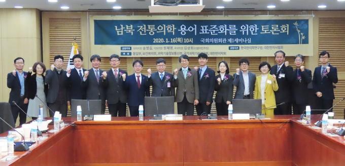 남북 전통의학 용어 표준화 토론회 주요 참석자들이 기념사진 촬영을 하고 있다. 한의학연 제공.