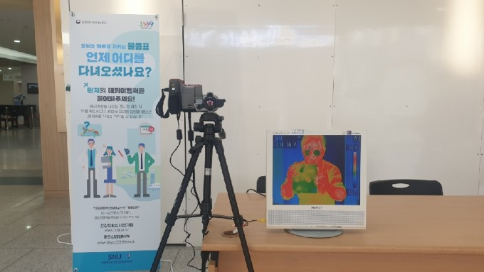 서울대병원 건물 출입구에 설치된 열 감지센서 카메라. 이상증상을 보이는 출입객은 현재 비상대기중인  서울대병원 감염관리센터의 추가문진을 받게 된다. 서울대병원 제공