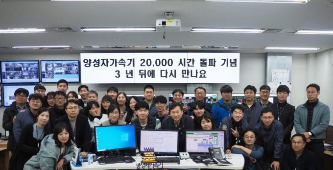 한국원자력연구원 양성자과학연구단 연구원들이 지난 12월 24일 한 자리에 모여 양성자가속기 가동 2만 시간 기록 달성을 기념하고 있다. 한국원자력연구원 제공