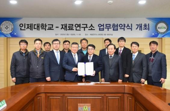 [과학게시판] 재료연, 인제대와 기술교류 업무협약 外