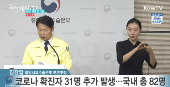 '우한→후베이성→중국 전역→오염지역→해외여행력無'로 확대된 사례정의